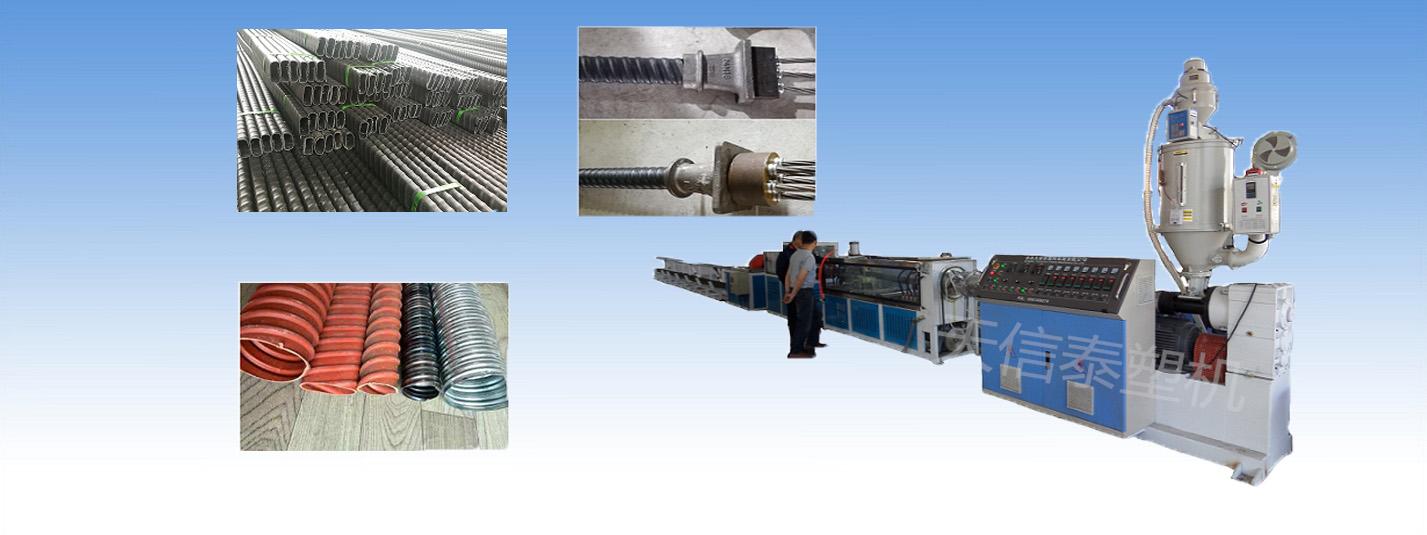 预应力波纹管生产线