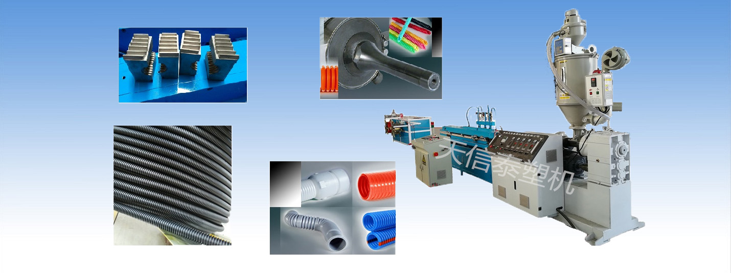 单壁波纹管生产设备